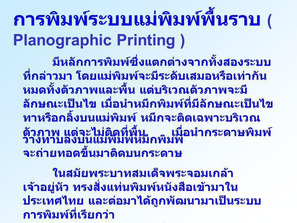 การพิมพ์ระบบแม่พิมพ์พื้นราบ ( Planographic Printing )