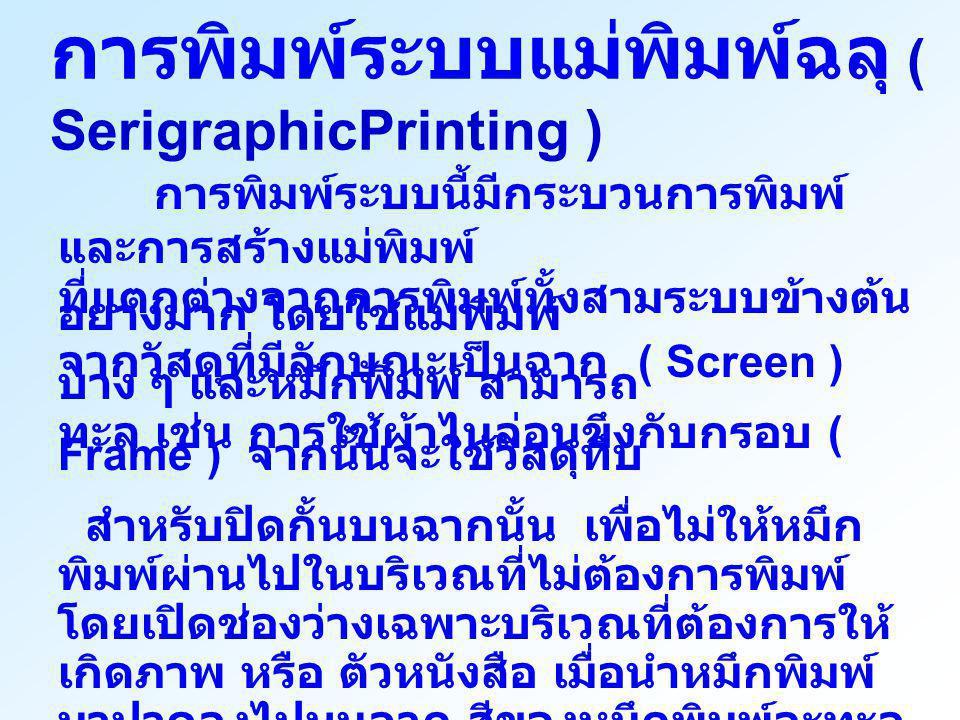 การพิมพ์ระบบแม่พิมพ์ฉลุ ( SerigraphicPrinting )