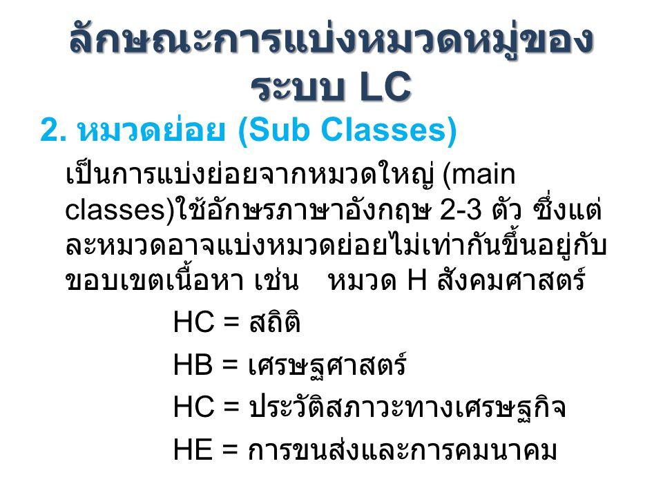 ลักษณะการแบ่งหมวดหมู่ของระบบ LC