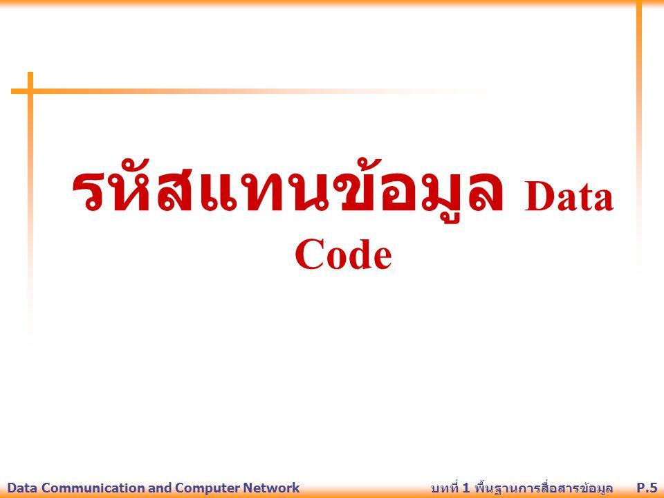 รหัสแทนข้อมูล Data Code