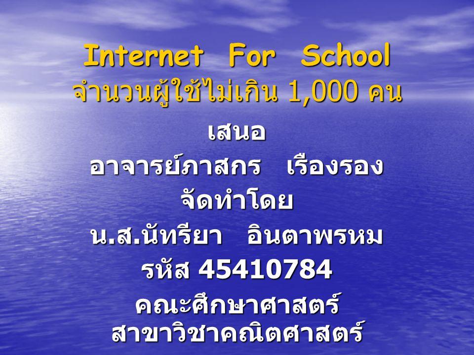Internet For School จำนวนผู้ใช้ไม่เกิน 1,000 คน