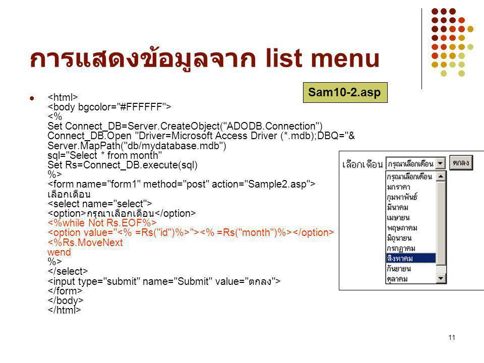 การแสดงข้อมูลจาก list menu