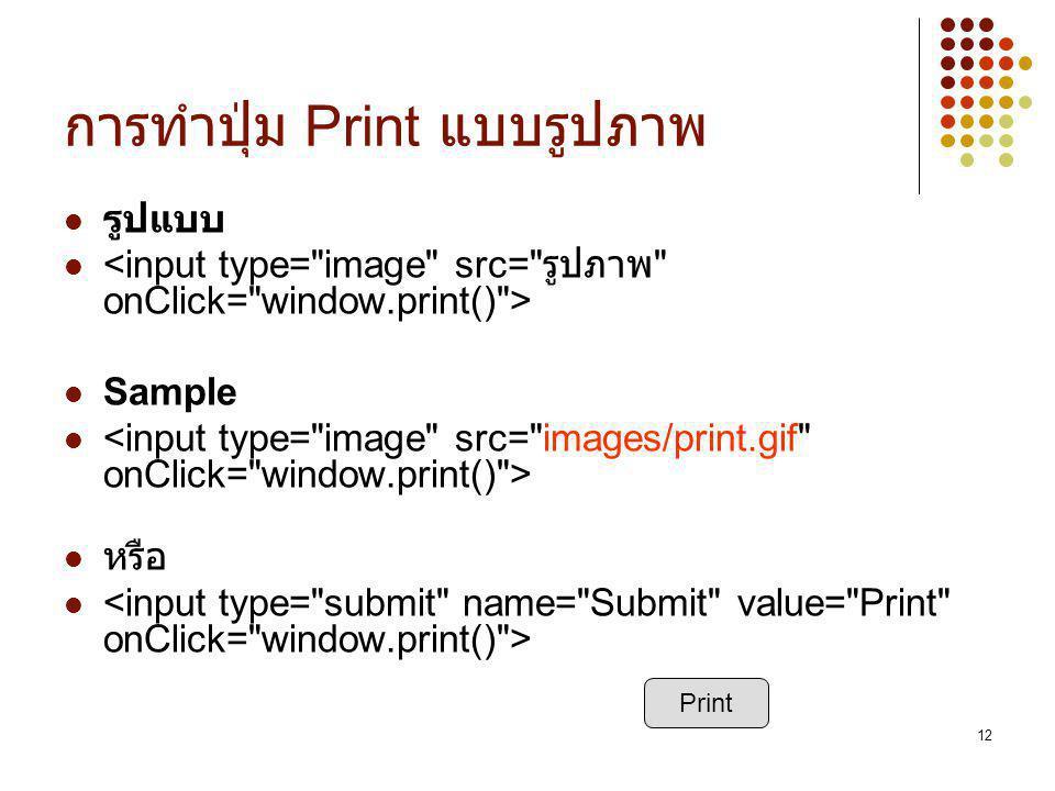 การทำปุ่ม Print แบบรูปภาพ