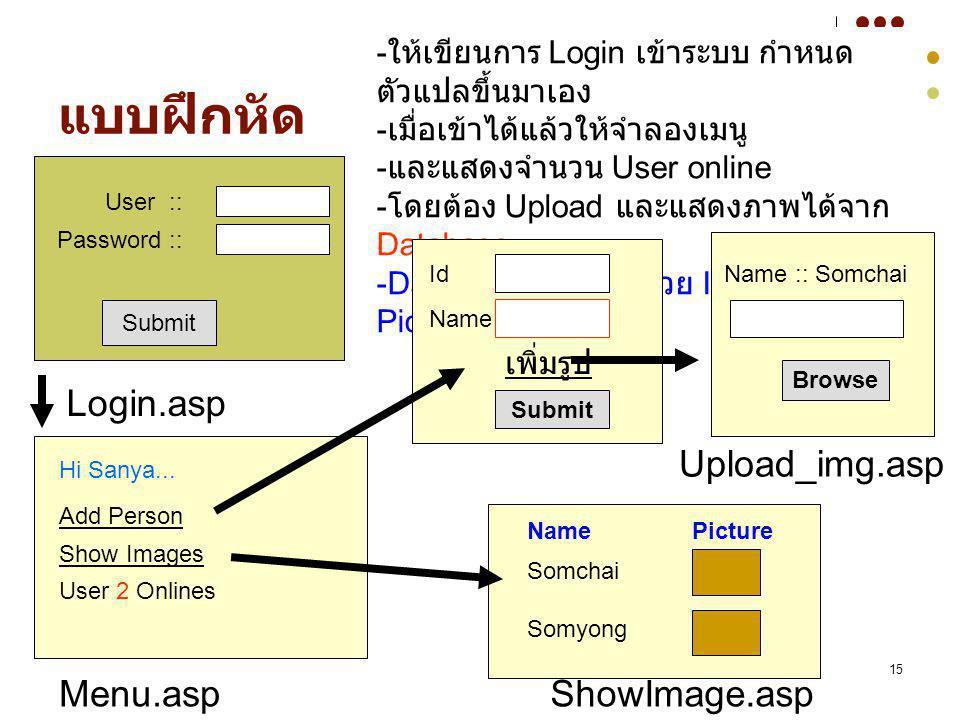 แบบฝึกหัด Login.asp Upload_img.asp Menu.asp ShowImage.asp
