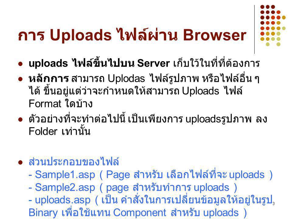 การ Uploads ไฟล์ผ่าน Browser