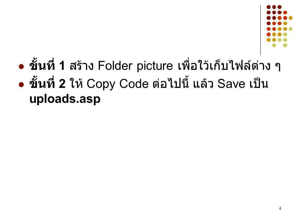 ขั้นที่ 1 สร้าง Folder picture เพื่อใว้เก็บไฟล์ต่าง ๆ