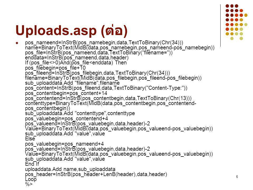 Uploads.asp (ต่อ)