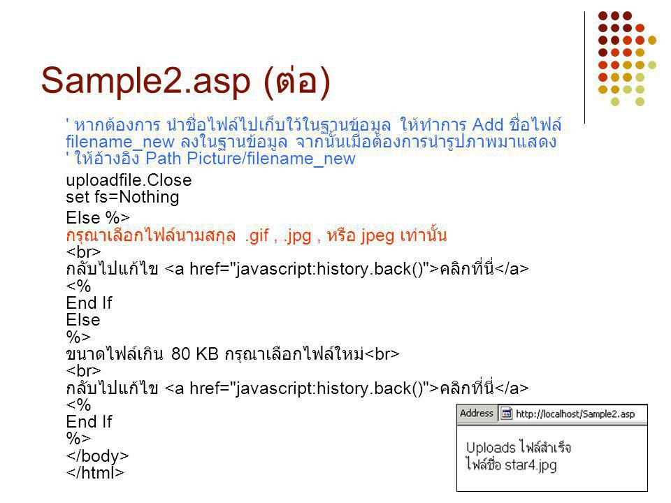 Sample2.asp (ต่อ)