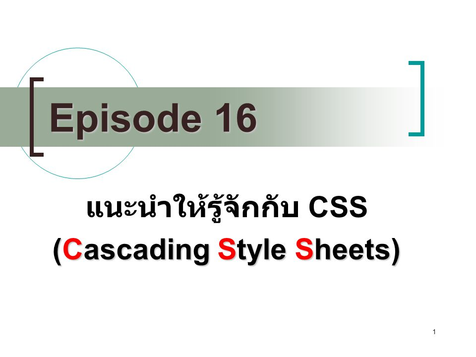 แนะนำให้รู้จักกับ CSS (Cascading Style Sheets)