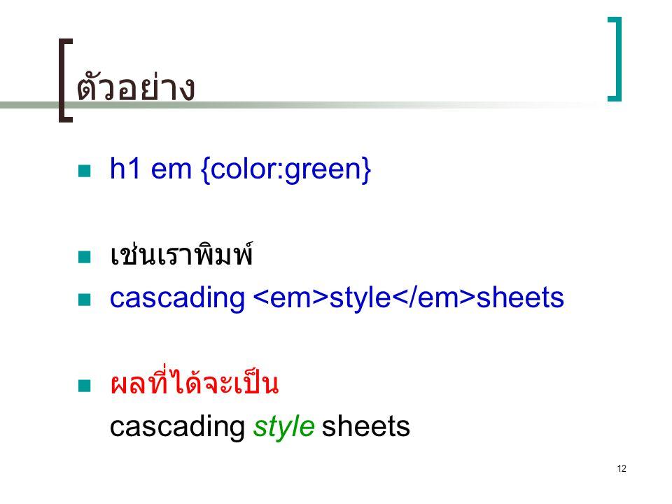 ตัวอย่าง h1 em {color:green} เช่นเราพิมพ์