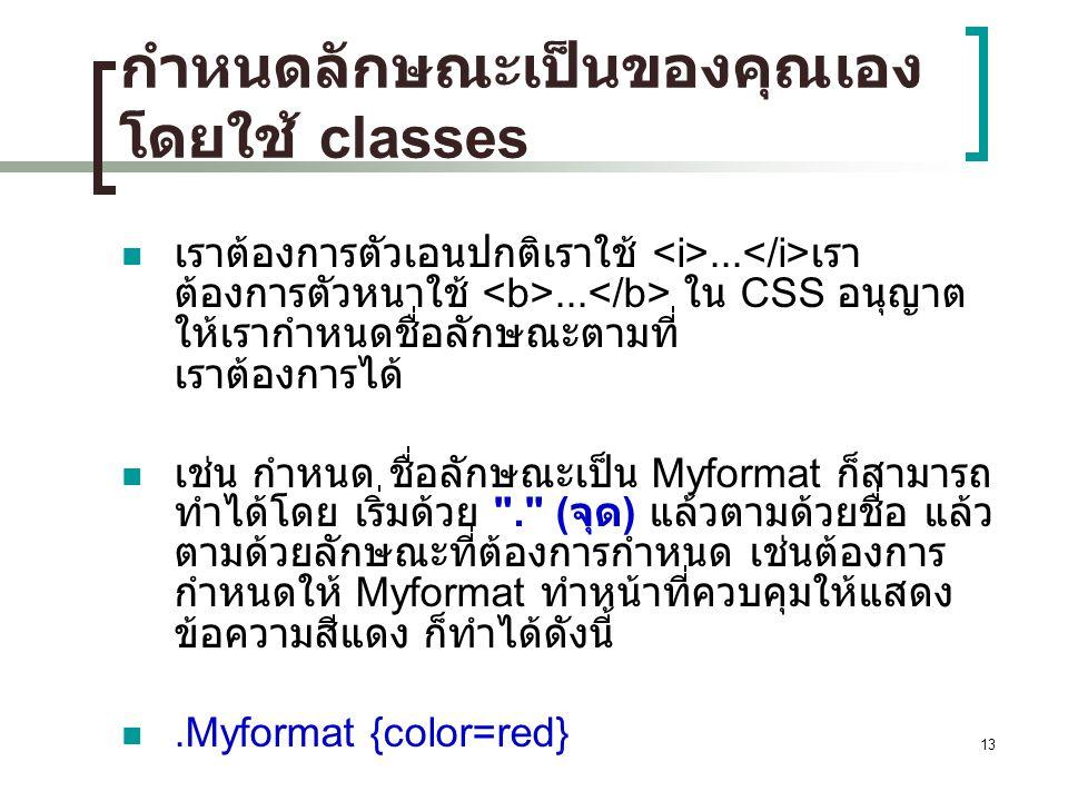 กำหนดลักษณะเป็นของคุณเองโดยใช้ classes