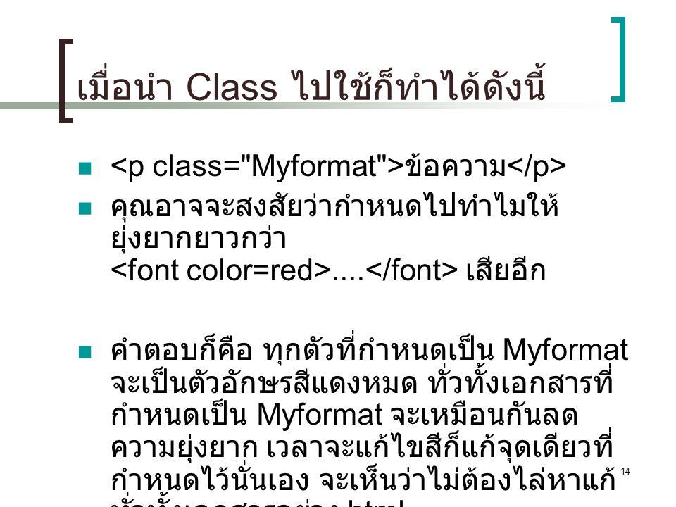 เมื่อนำ Class ไปใช้ก็ทำได้ดังนี้