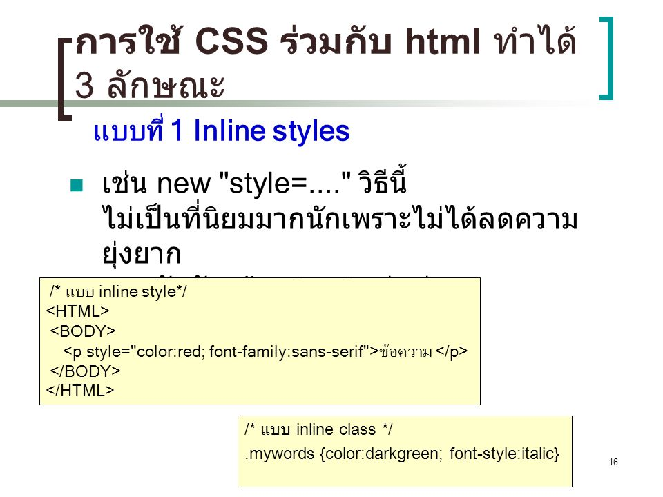 การใช้ CSS ร่วมกับ html ทำได้ 3 ลักษณะ