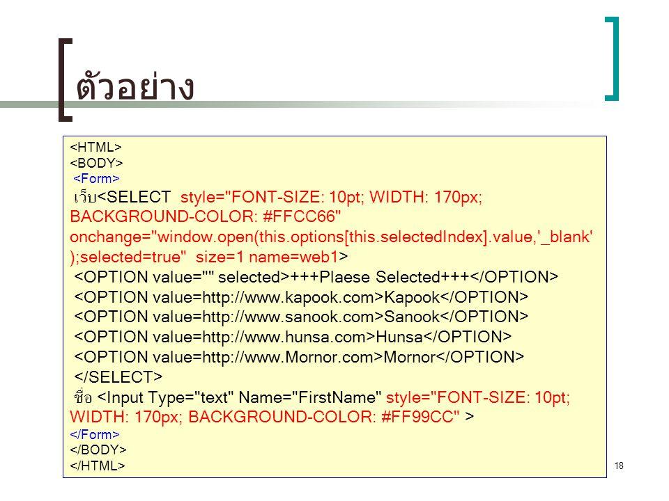 ตัวอย่าง <HTML> <BODY> <Form>