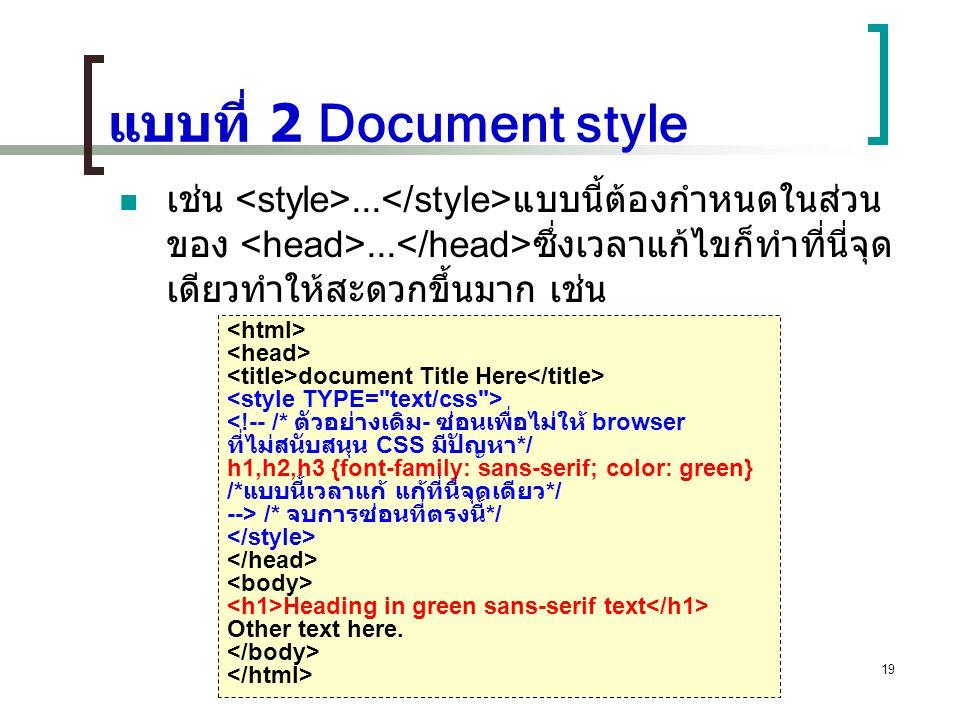 แบบที่ 2 Document style เช่น <style>...</style>แบบนี้ต้องกำหนดในส่วนของ <head>...</head>ซึ่งเวลาแก้ไขก็ทำที่นี่จุดเดียวทำให้สะดวกขึ้นมาก เช่น.