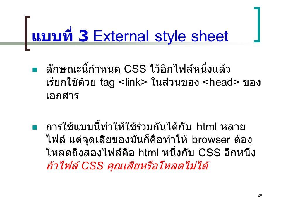 แบบที่ 3 External style sheet