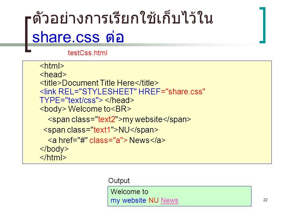 ตัวอย่างการเรียกใช้เก็บไว้ใน share.css ต่อ