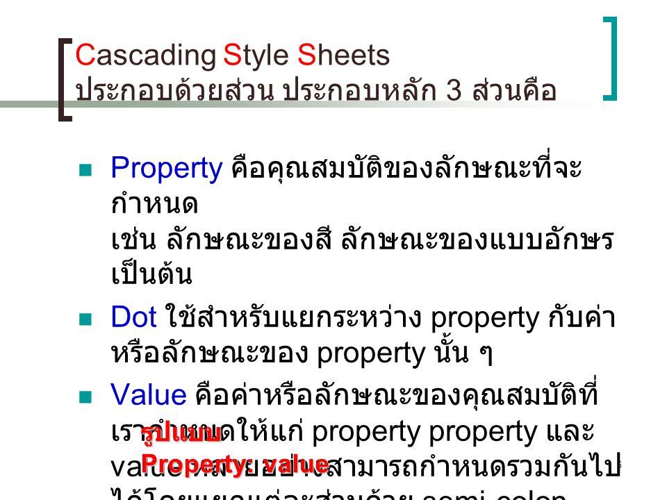 Cascading Style Sheets ประกอบด้วยส่วน ประกอบหลัก 3 ส่วนคือ