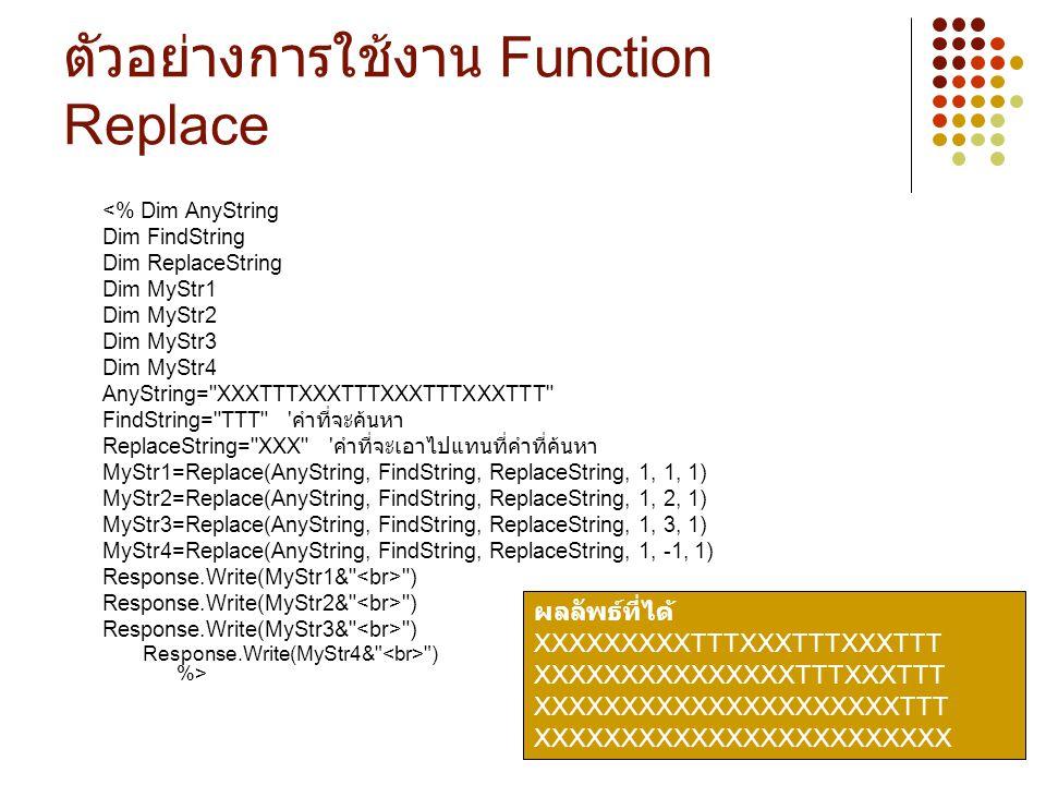ตัวอย่างการใช้งาน Function Replace