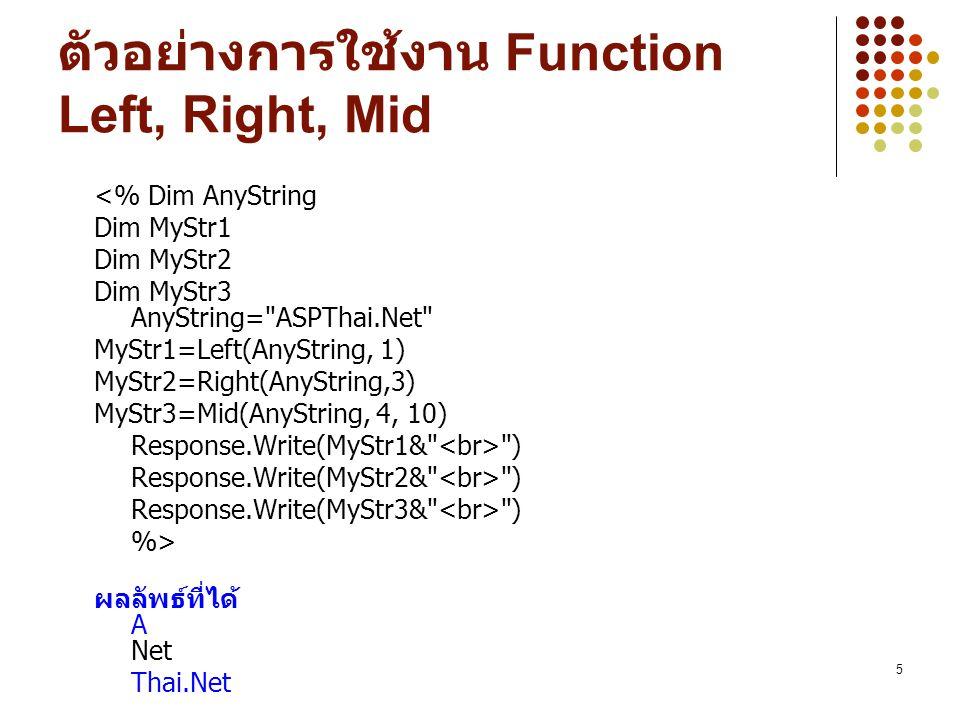 ตัวอย่างการใช้งาน Function Left, Right, Mid