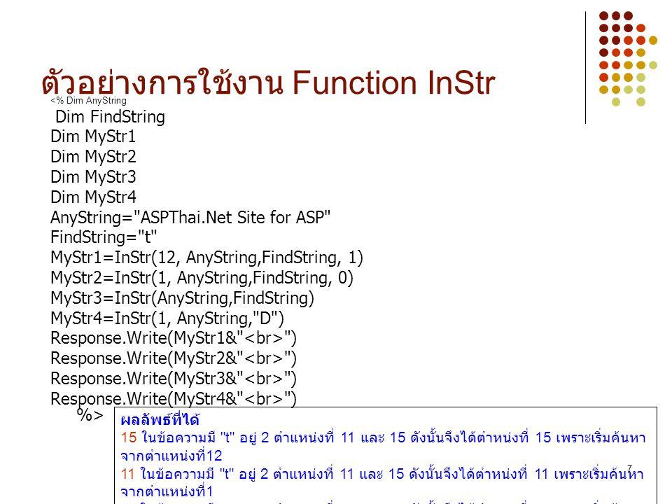 ตัวอย่างการใช้งาน Function InStr
