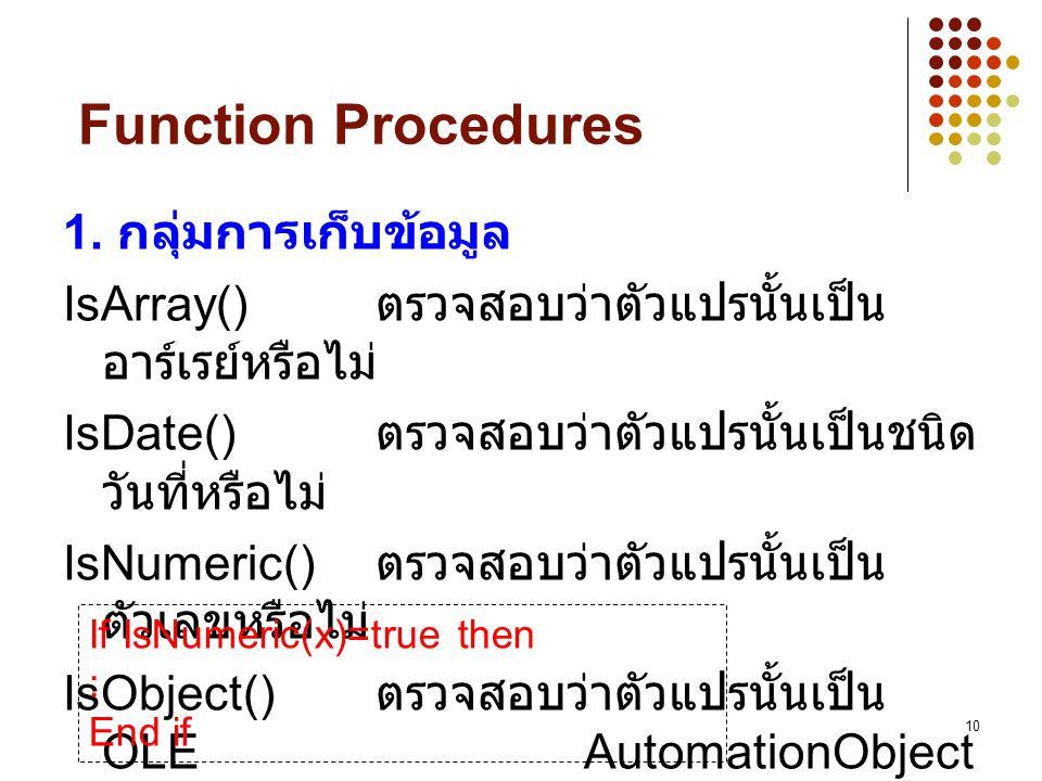 Function Procedures 1. กลุ่มการเก็บข้อมูล
