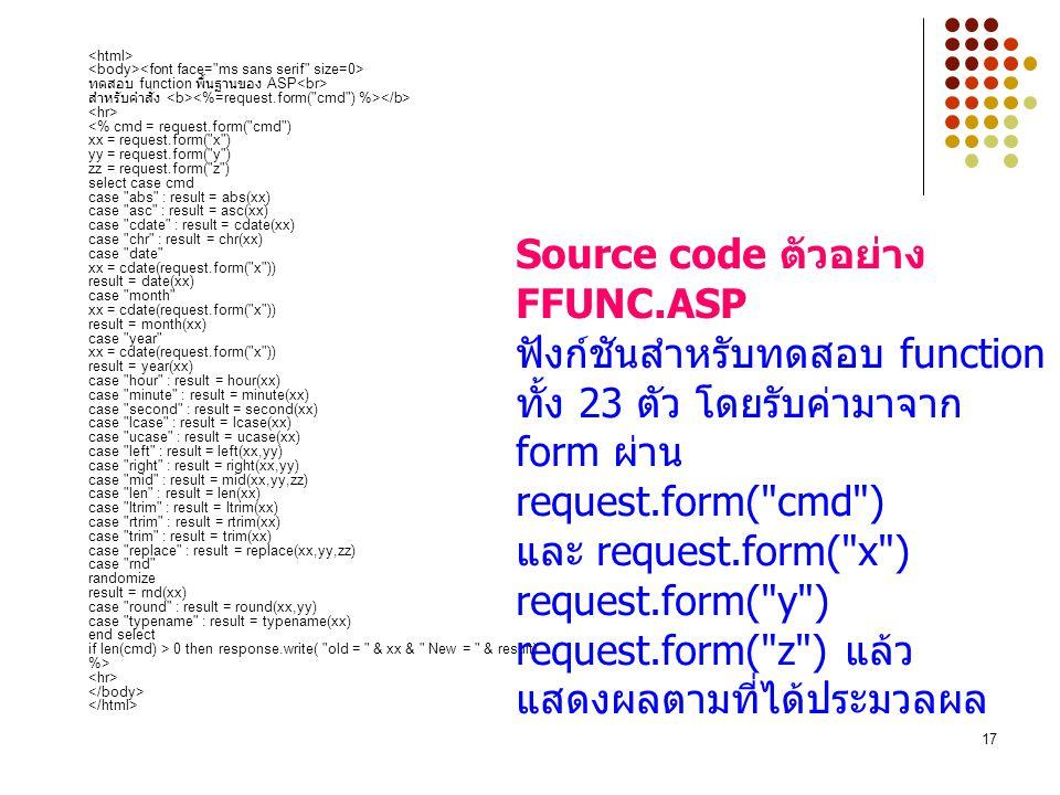 Source code ตัวอย่าง FFUNC.ASP