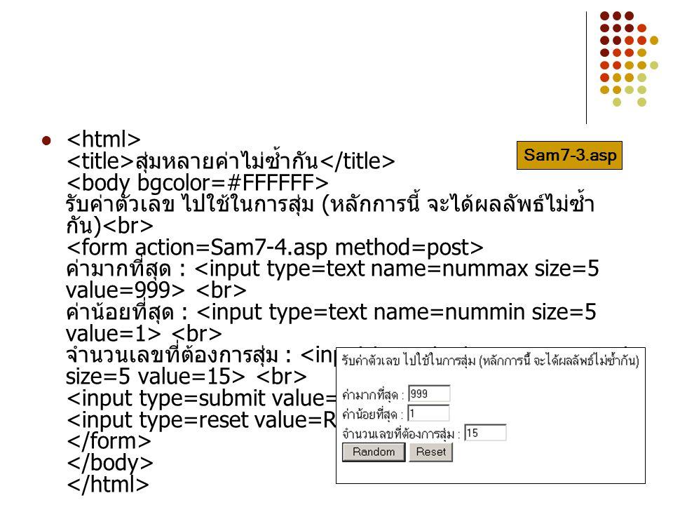 <html> <title>สุ่มหลายค่าไม่ซ้ำกัน</title> <body bgcolor=#FFFFFF> รับค่าตัวเลข ไปใช้ในการสุ่ม (หลักการนี้ จะได้ผลลัพธ์ไม่ซ้ำกัน)<br> <form action=Sam7-4.asp method=post> ค่ามากที่สุด : <input type=text name=nummax size=5 value=999> <br> ค่าน้อยที่สุด : <input type=text name=nummin size=5 value=1> <br> จำนวนเลขที่ต้องการสุ่ม : <input type=text name=numamt size=5 value=15> <br> <input type=submit value= Random > <input type=reset value=Reset> </form> </body> </html>