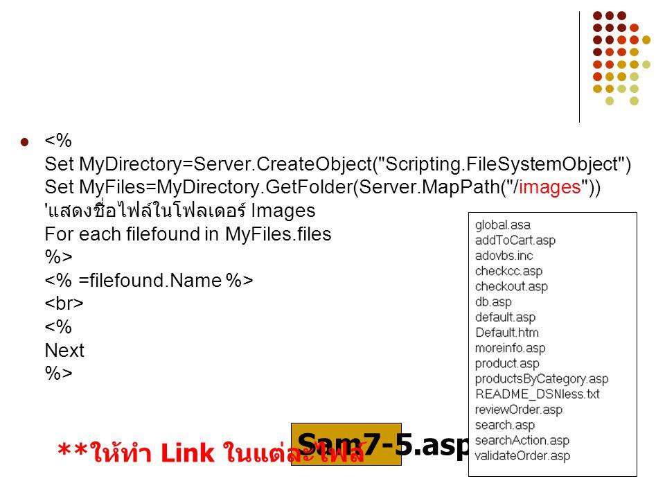 Sam7-5.asp **ให้ทำ Link ในแต่ละไฟล์