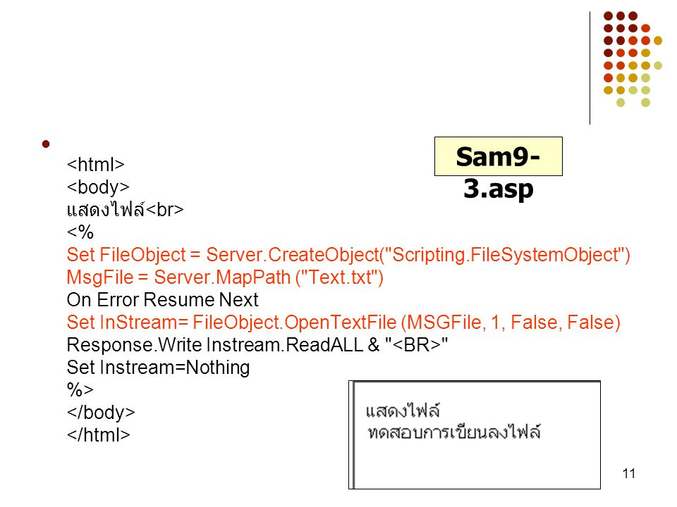 <html> <body> แสดงไฟล์<br> <% Set FileObject = Server.CreateObject( Scripting.FileSystemObject ) MsgFile = Server.MapPath ( Text.txt ) On Error Resume Next Set InStream= FileObject.OpenTextFile (MSGFile, 1, False, False) Response.Write Instream.ReadALL & <BR> Set Instream=Nothing %> </body> </html>