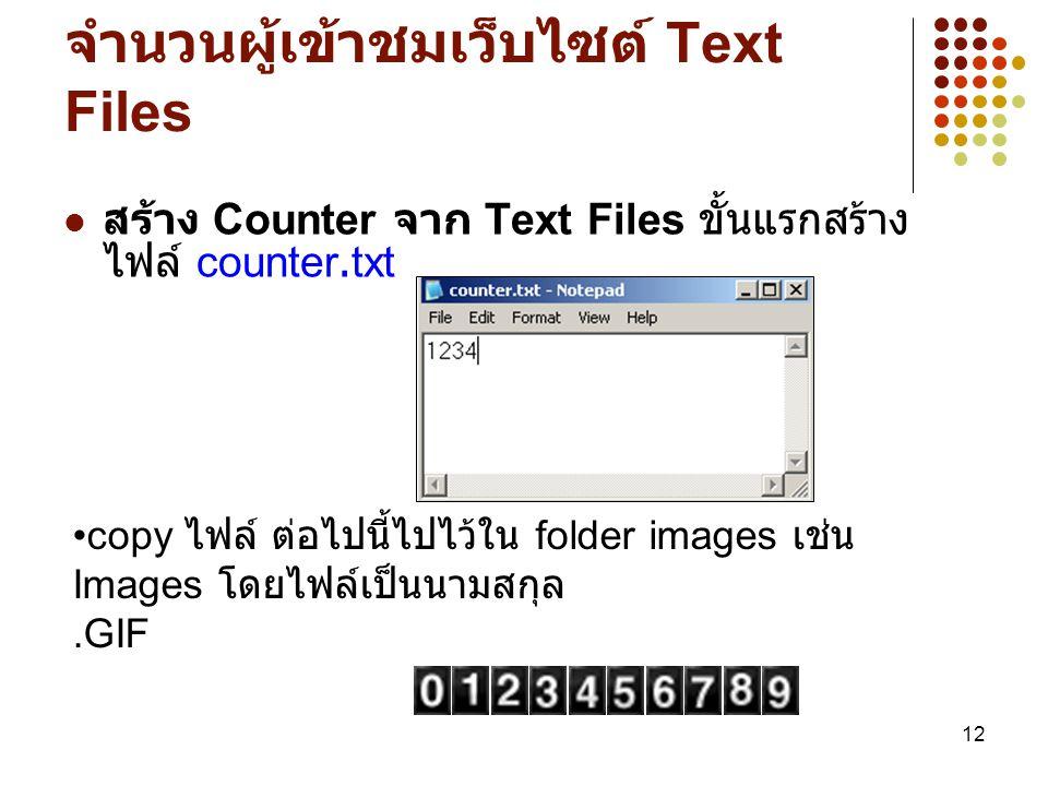 การสร้างระบบ Counter ตัวนับจำนวนผู้เข้าชมเว็บไซต์ Text Files