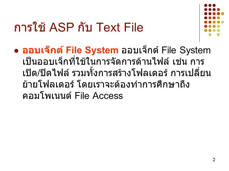 การใช้ ASP กับ Text File