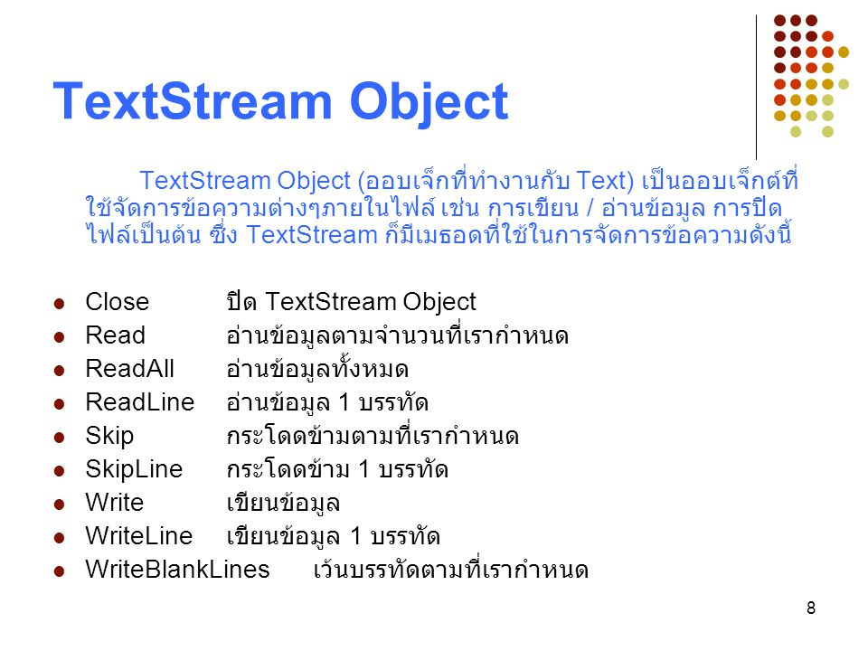 TextStream Object