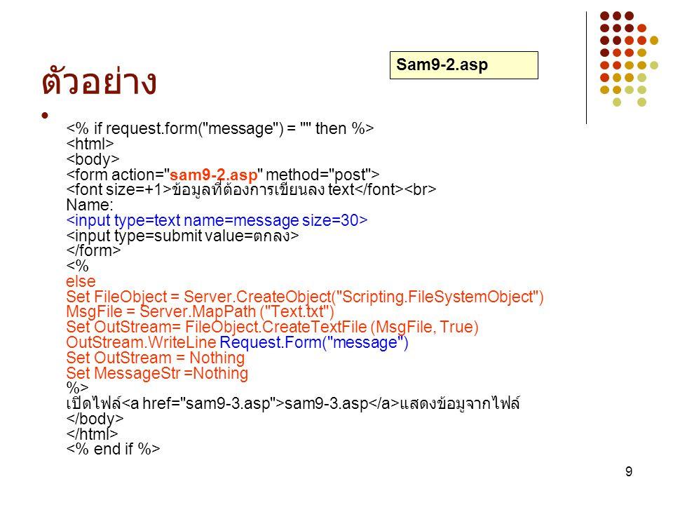 ตัวอย่าง Sam9-2.asp.