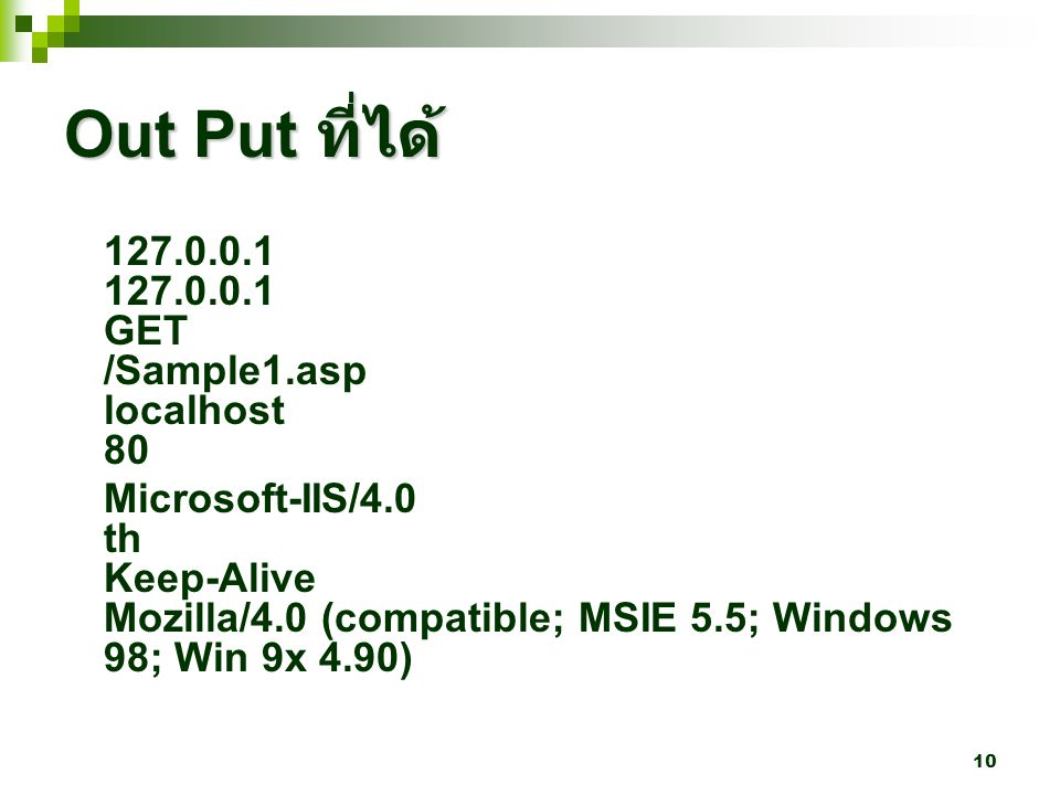 Out Put ที่ได้ 127.0.0.1 127.0.0.1 GET /Sample1.asp localhost 80