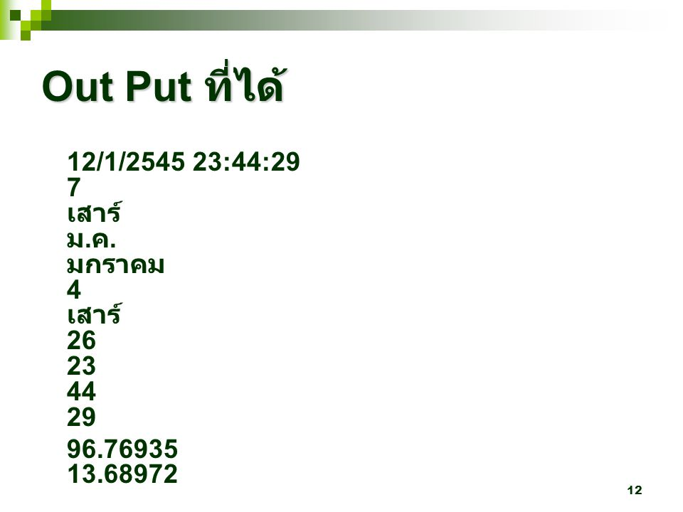 Out Put ที่ได้ 12/1/2545 23:44:29 7 เสาร์ ม.ค. มกราคม 4 เสาร์ 26 23 44 29 96.76935 13.68972