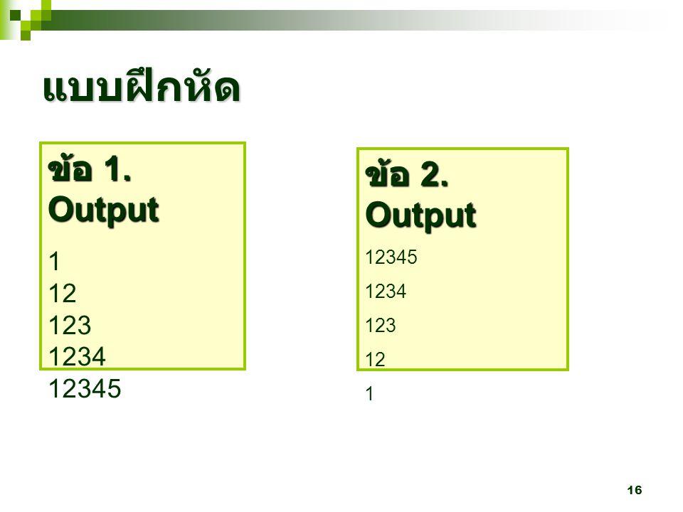 แบบฝึกหัด ข้อ 1. Output ข้อ 2. Output 1 12 123 1234 12345 12345 1234