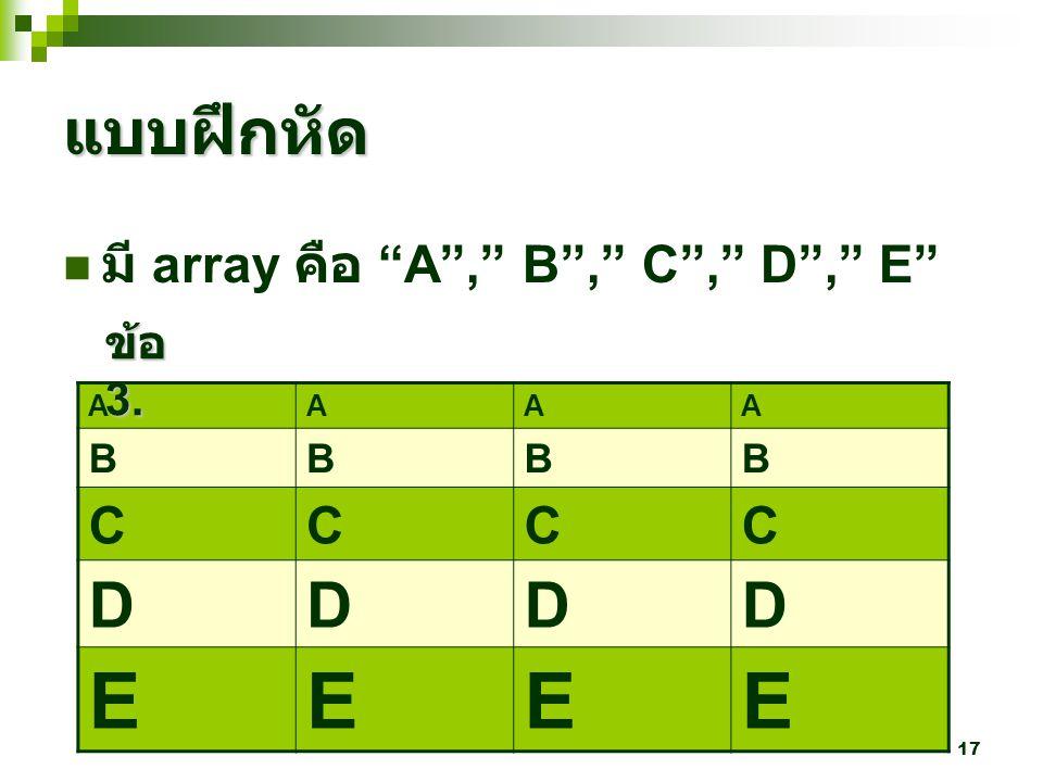 แบบฝึกหัด มี array คือ A , B , C , D , E ข้อ 3. A B C D E