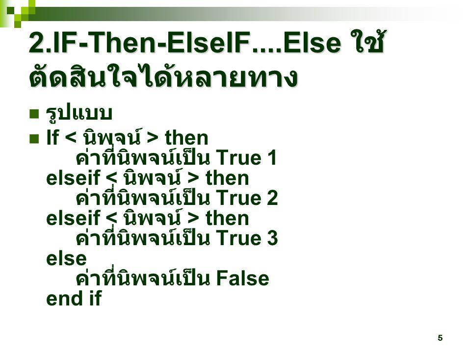 2.IF-Then-ElseIF....Else ใช้ตัดสินใจได้หลายทาง