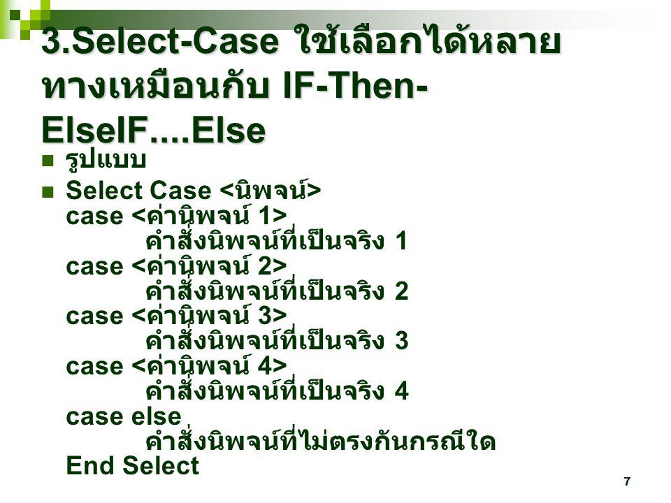 3.Select-Case ใช้เลือกได้หลายทางเหมือนกับ IF-Then-ElseIF....Else