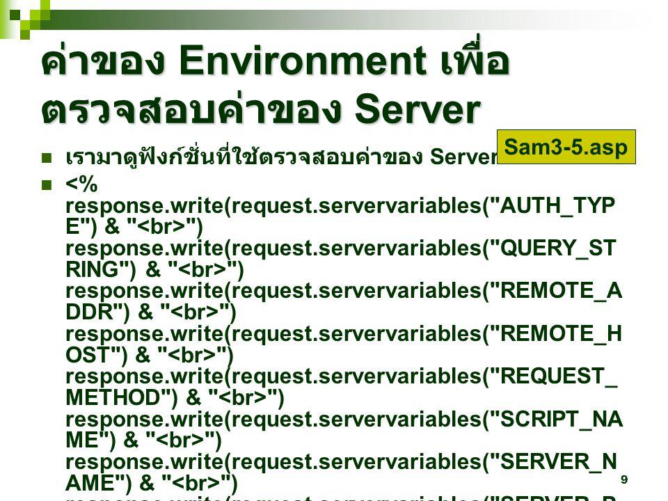 ค่าของ Environment เพื่อตรวจสอบค่าของ Server