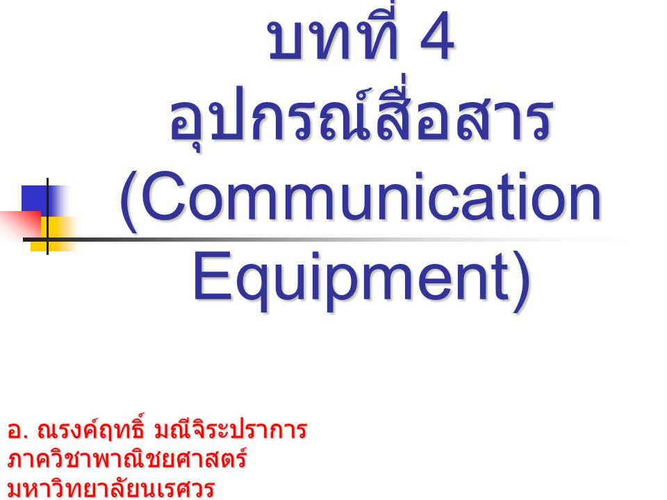 บทที่ 4 อุปกรณ์สื่อสาร(Communication Equipment)