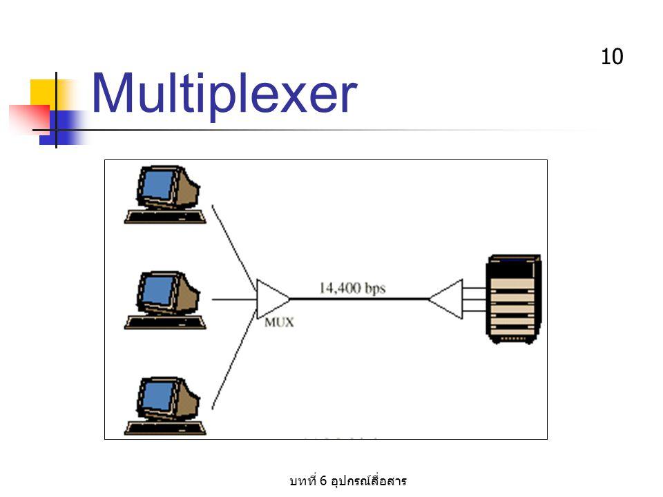 Multiplexer บทที่ 6 อุปกรณ์สื่อสาร