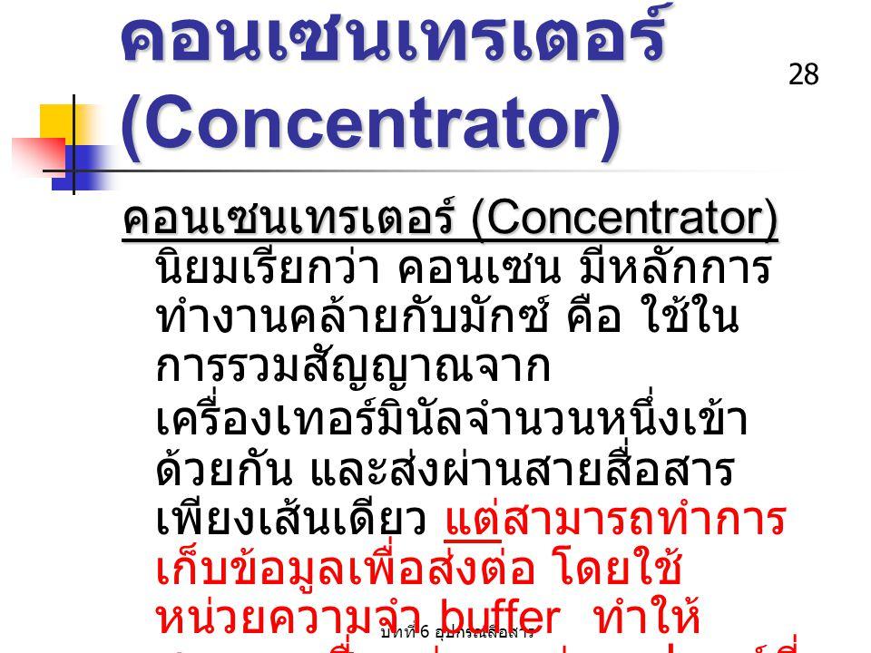 คอนเซนเทรเตอร์ (Concentrator)