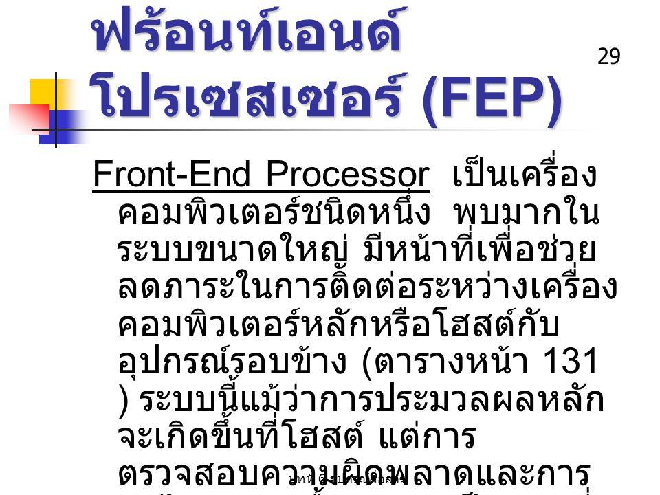 ฟร้อนท์เอนด์โปรเซสเซอร์ (FEP)