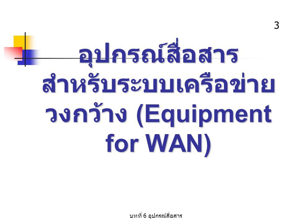 อุปกรณ์สื่อสาร สำหรับระบบเครือข่ายวงกว้าง (Equipment for WAN)
