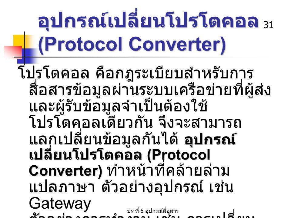 อุปกรณ์เปลี่ยนโปรโตคอล (Protocol Converter)