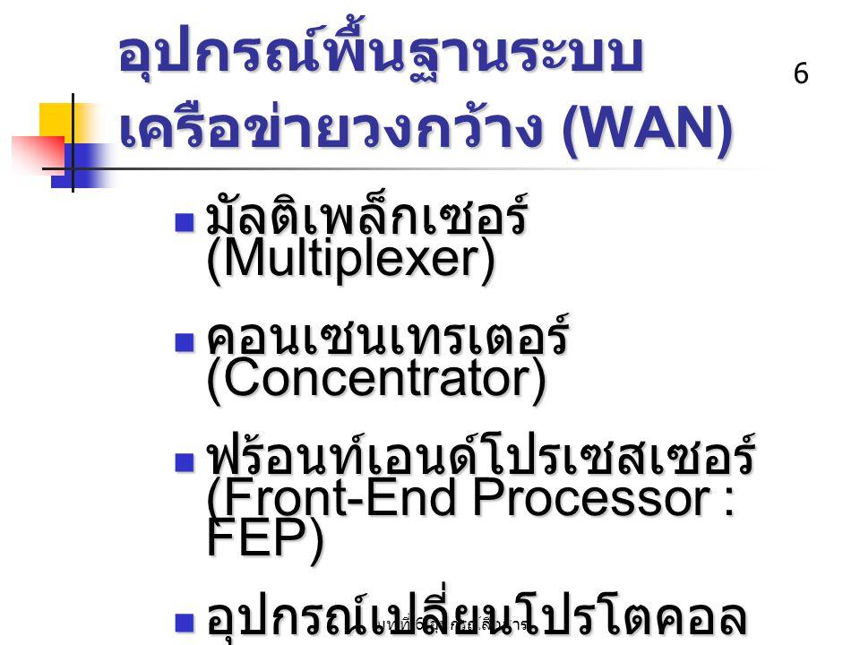 อุปกรณ์พื้นฐานระบบเครือข่ายวงกว้าง (WAN)