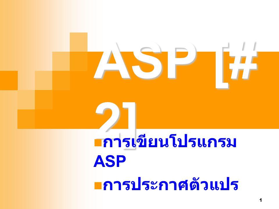 การเขียนโปรแกรม ASP การประกาศตัวแปร