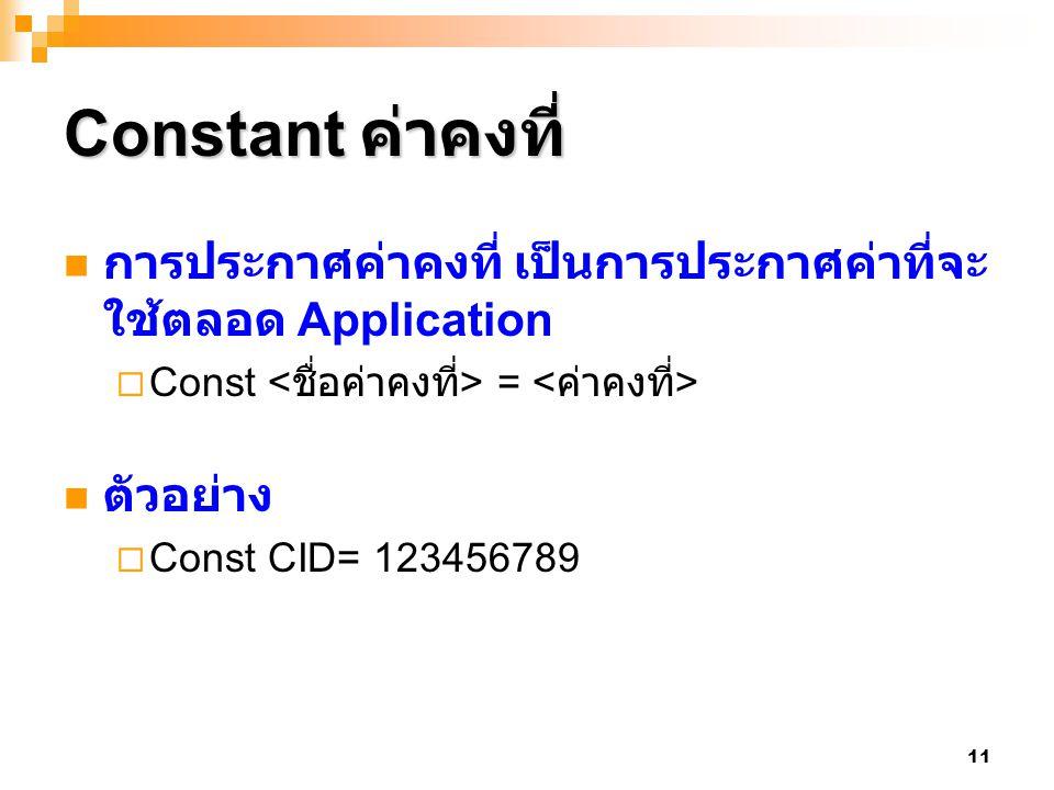Constant ค่าคงที่ การประกาศค่าคงที่ เป็นการประกาศค่าที่จะใช้ตลอด Application. Const <ชื่อค่าคงที่> = <ค่าคงที่>